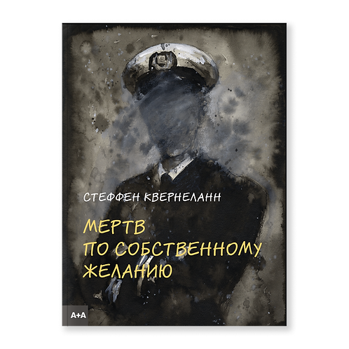 Стеффен Квернеланн «Мёртв по собственному желанию»