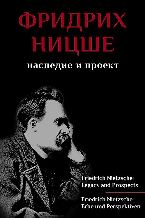 «Фридрих Ницше: Наследие и проект»