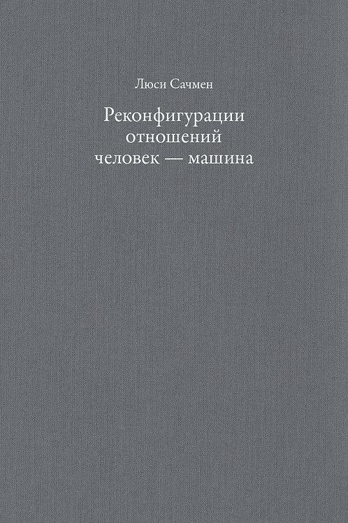 Люси Сачмен «Реконфигурации отношений человек — машина»