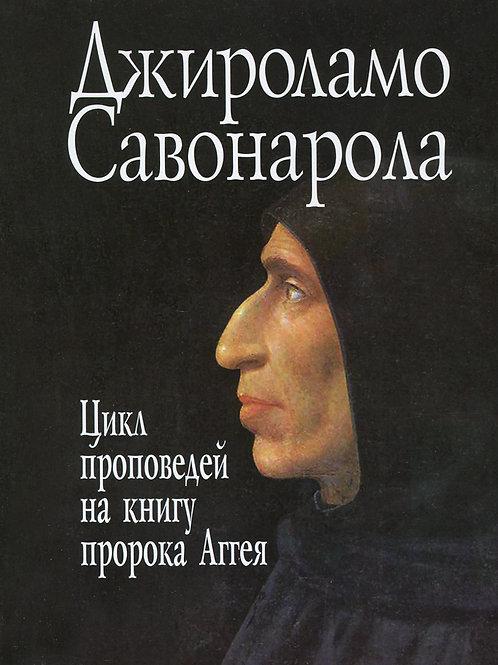 Джироламо Савонарола «Цикл проповедей на книгу пророка Аггея»
