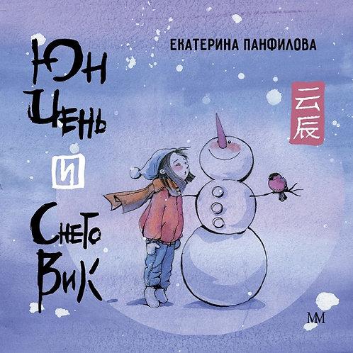 Екатерина Панфилова «Юн Чень и Снеговик»