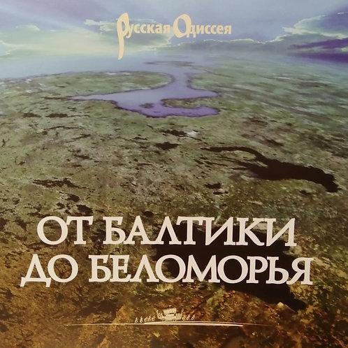 Глеб Райков «От Балтики до Беломорья»