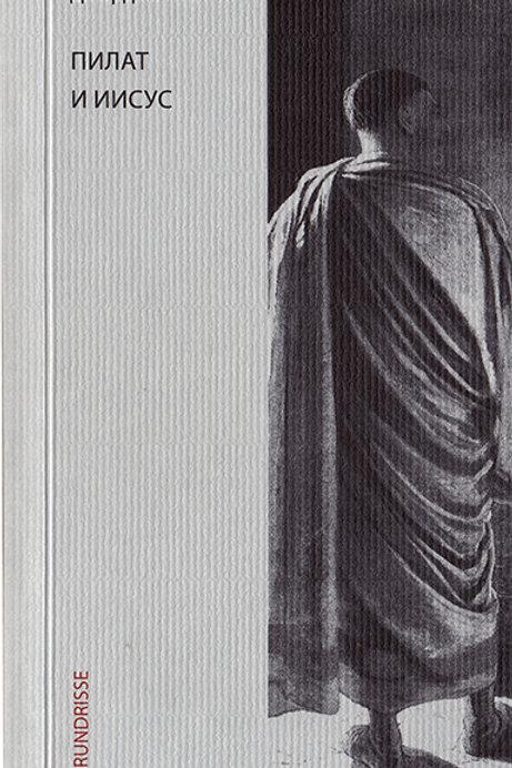 Джорджо Агамбен «Пилат и Иисус»