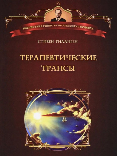 Стивен Гиллиген «Терапевтические трансы»