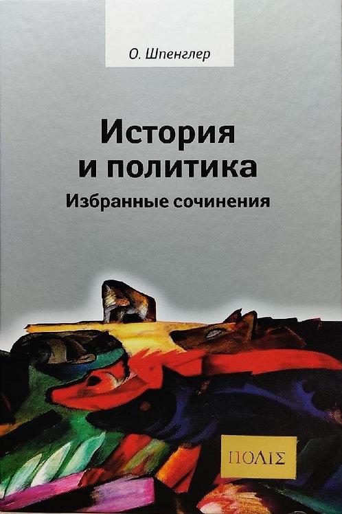 Отто Шпенглер «История и политика. Избранные сочинения»