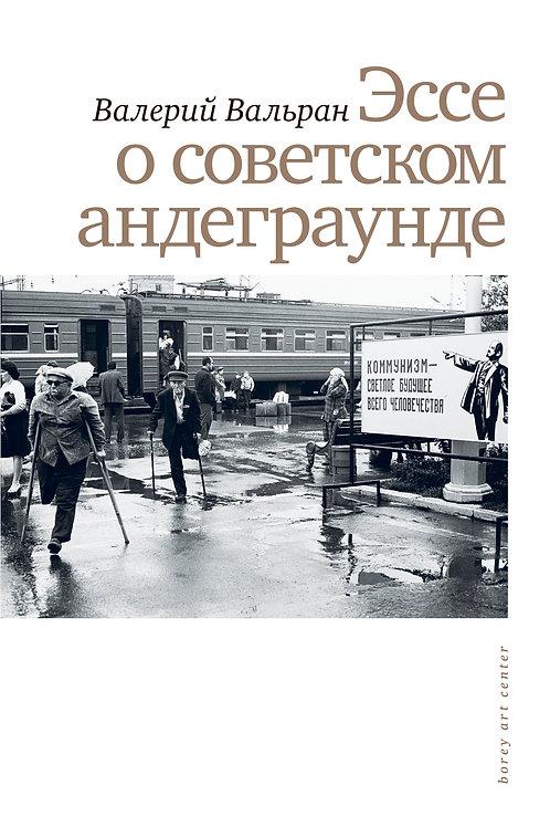 Валерий Вальран «Эссе о советском андеграунде»