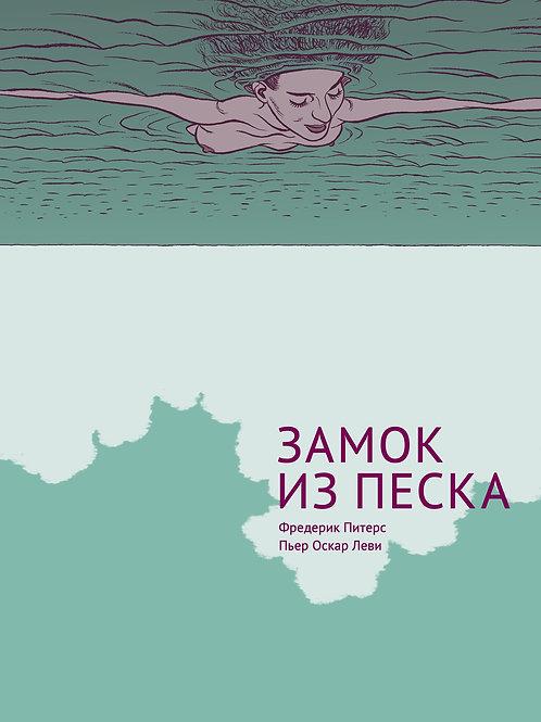 Фредерик Питерс, Пьер Оскар Леви «Замок из песка»