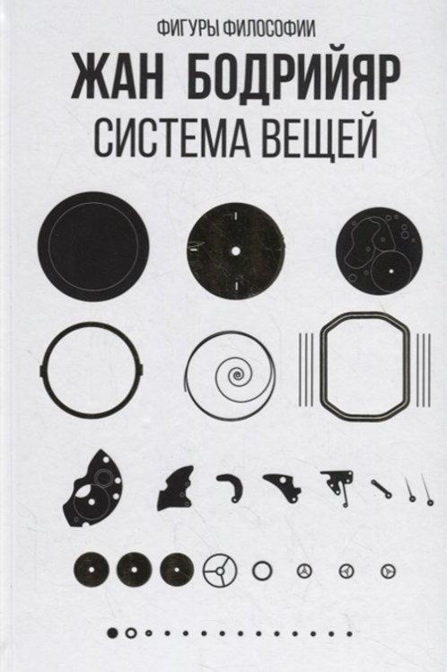 Жан Бодрийяр «Система вещей»