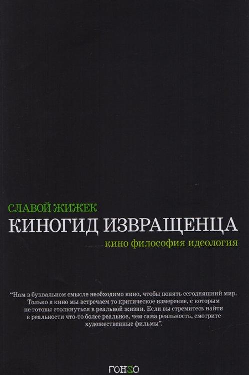Славой Жижек «Киногид извращенца: кино, философия, идеология»