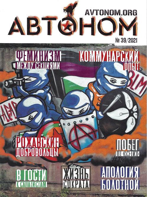«Автоном», №39