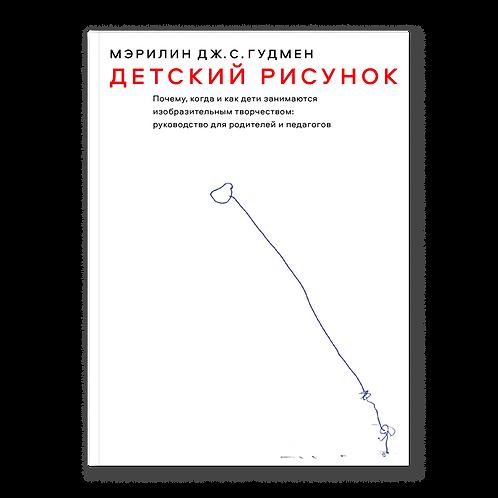 Мэрилин Дж.С. Гудмен «Детский рисунок»