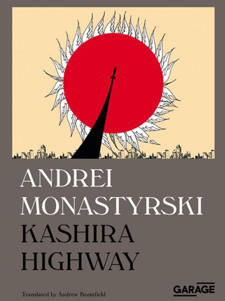 Andrei Monastyrski «Kashira Highway»
