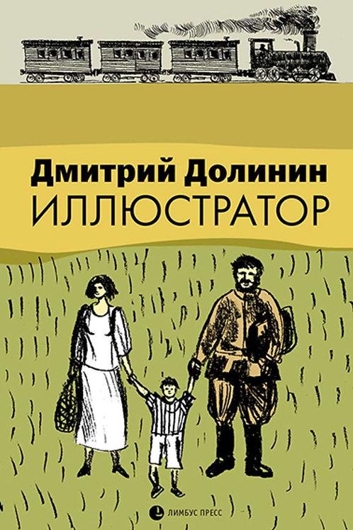 Дмитрий Долинин «Иллюстратор»