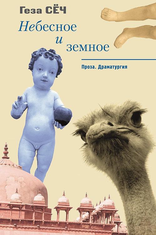 Геза Сёч «Небесное и земное»