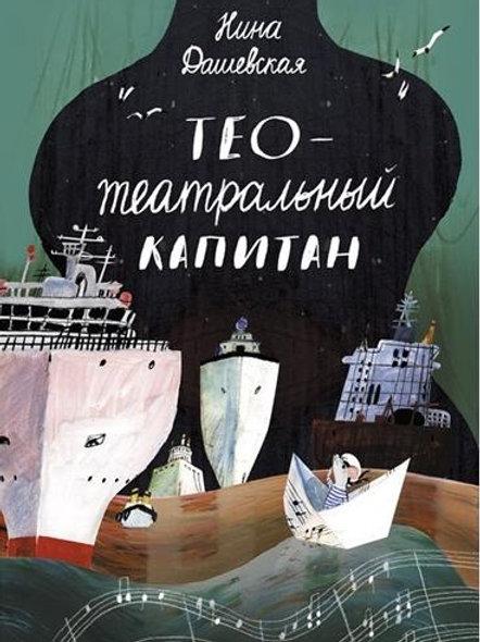 Нина Дашевская «Тео — театральный капитан»