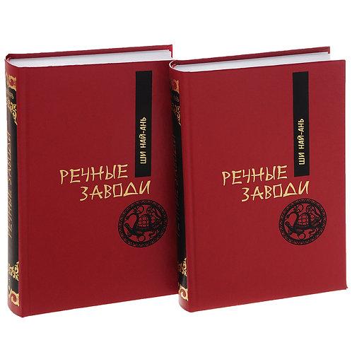 Ши Най-ань «Речные заводи» (в двух томах)
