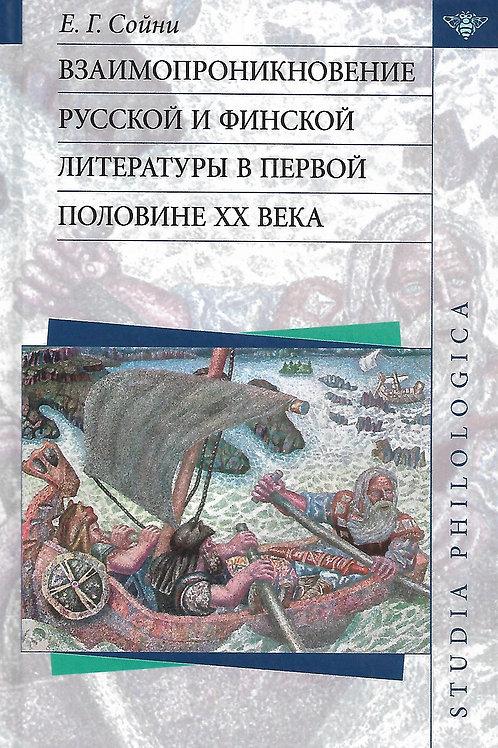 Елена Сойни «Взаимопроникновение русской и финской литературы»