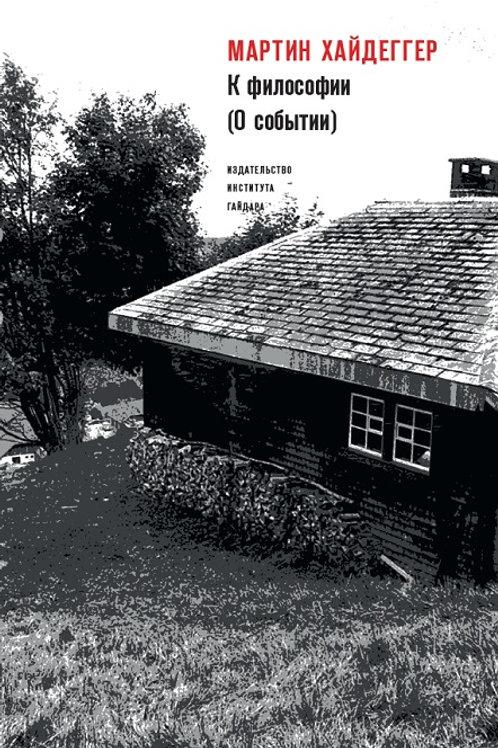 Мартин Хайдеггер «К философии (О событии)»