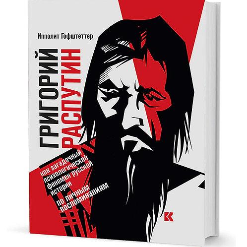 Ипполит Гофштеттер «Григорий Распутин»