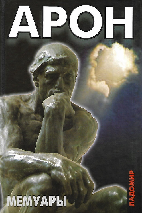 Раймон Арон «Мемуары»