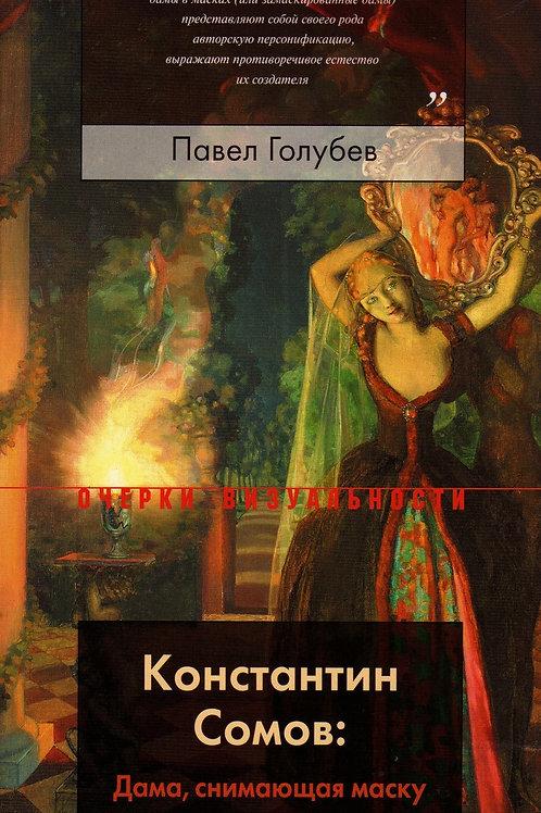 Павел Голубев «Константин Сомов. Дама, снимающая маску»