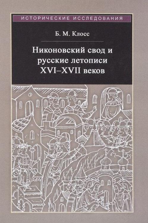 Борис Клосс «Никоновский свод»