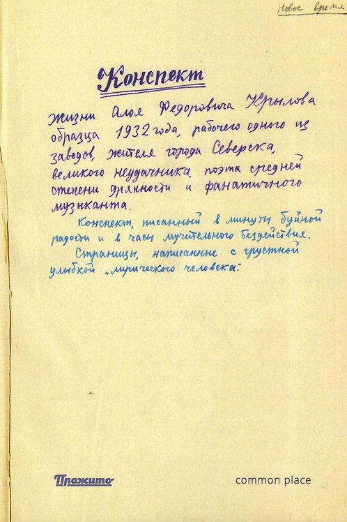«Конспект жизни Алоя Федоровича Крылова (1954-1970 гг.)»