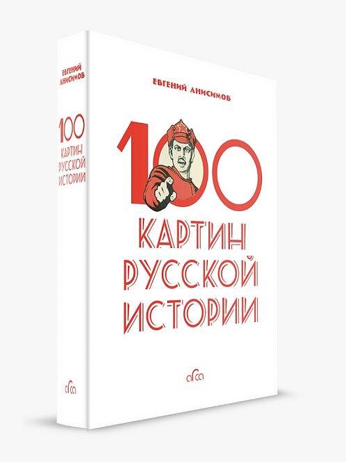 Евгений Анисимов «100 картин русской истории»