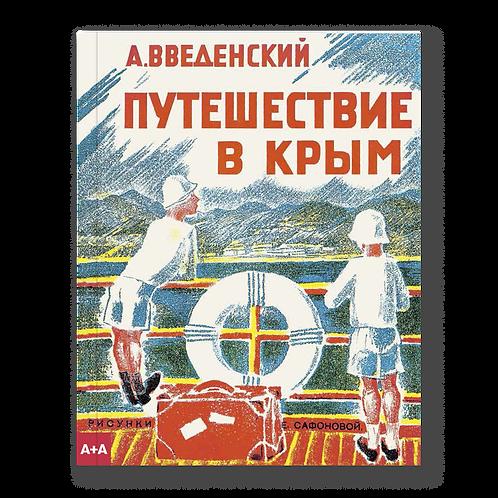 Александр Введенский «Путешествие в Крым»