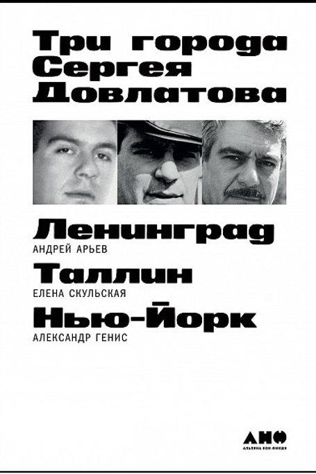Андрей Арьев «Три города Сергея Довлатова»