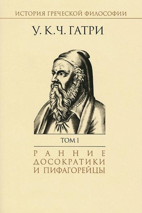 Уильям Гатри «История греческой философии. Т.I.Ранние досократики и пифагорейцы»