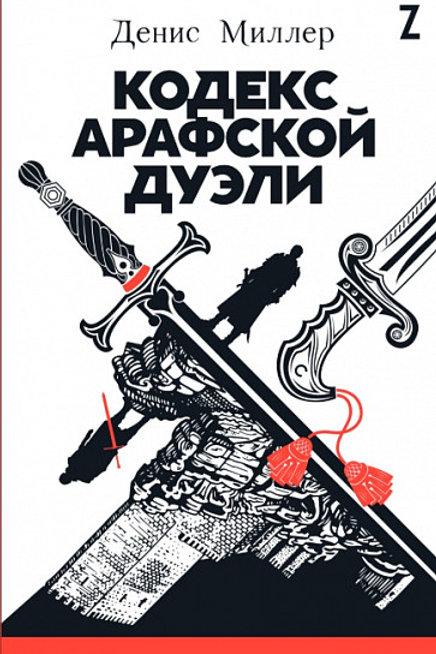 Денис Миллер «Кодекс арафской дуэли»