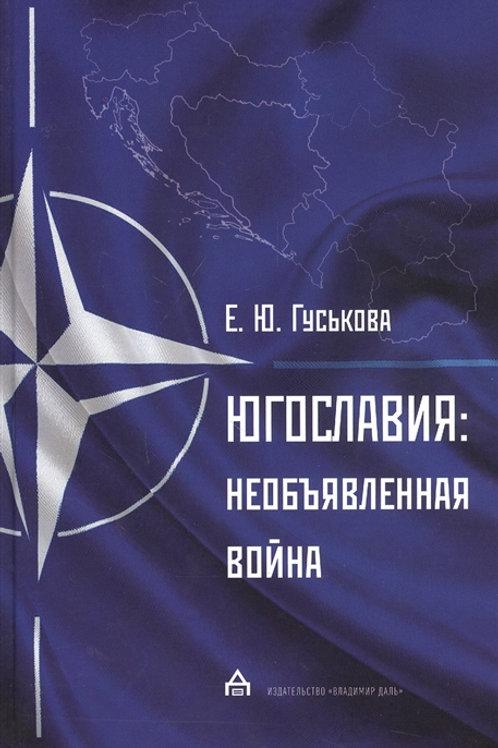 Елена Гуськова «Югославия. Необъявленная война»