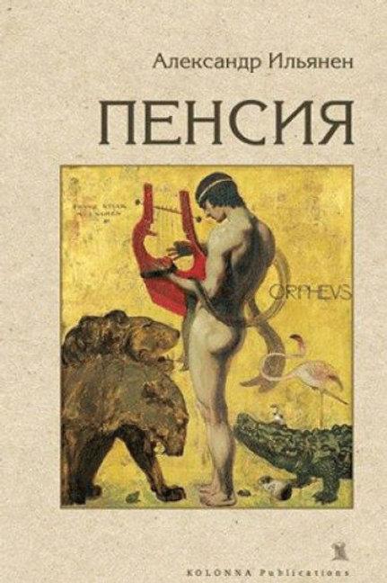 Александр Ильянен «Пенсия»