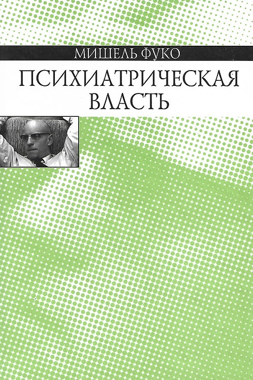 Мишель Фуко «Психиатрическая власть»