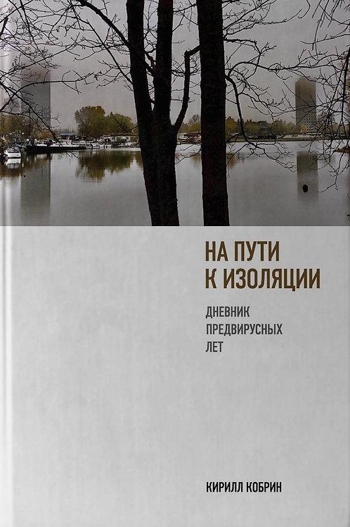 Кирилл Кобрин «На пути к изоляции. Дневник предвирусных лет»