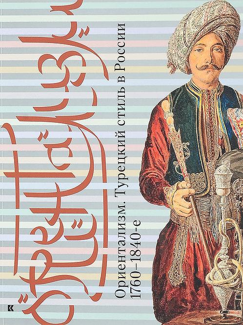 «Ориентализм. Турецкий стиль в России. 1760–1840-е»