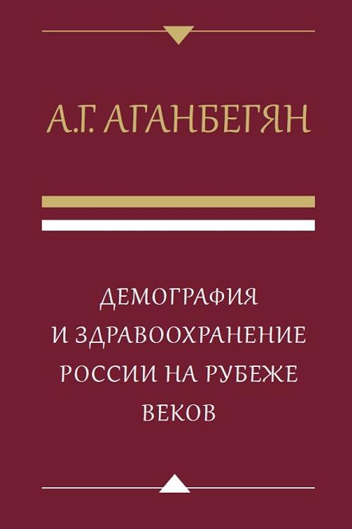 Абел Аганбегян «Демография и здравоохранение России на рубеже веков»