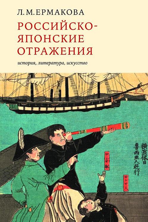 Людмила Ермакова «Российско-японские отражения: история, литература, искусство»