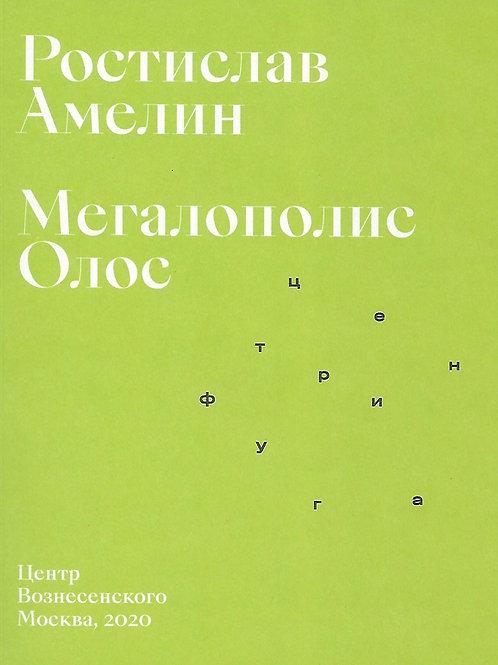Ростислав Амелин «Мегалополис Олос»