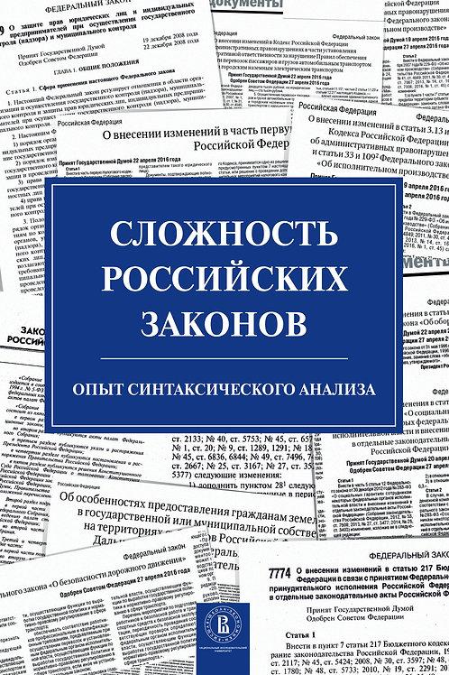 А.Кнутов и др. «Сложность российских законов. Опыт синтаксического анализа»
