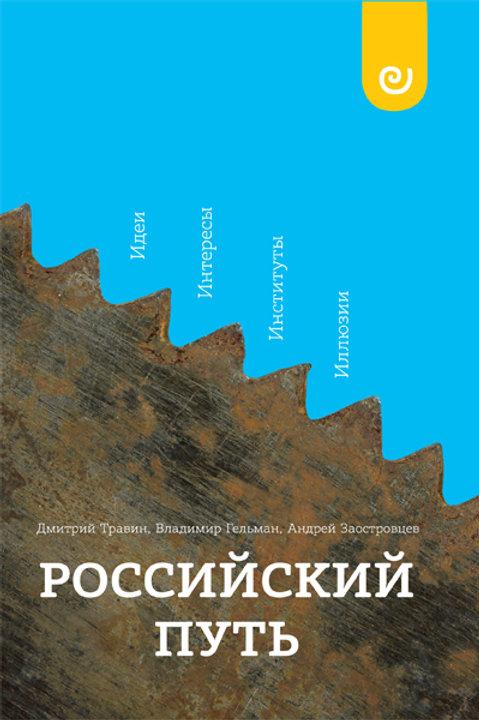 Травин Д. Гельман В. Заостровцев А. «Российский путь»