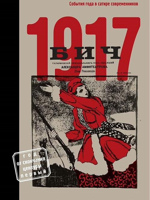 «Бич 1917. События года в сатире современников»