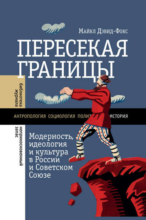 Майкл Дэвид-Фокс «Пересекая границы»
