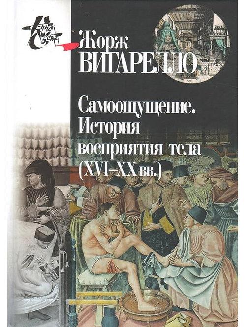 Жорж Вигарелло «Самоощущение. История восприятия тела (XVI-XX вв.)»