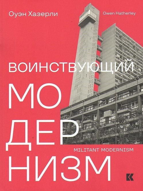 Оуэн Хазерли «Воинствующий модернизм. Защита модернизма от его защитников»