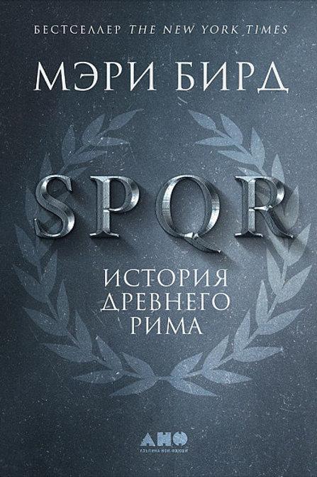 Мэри Бирд «SPQR. История Древнего Рима»