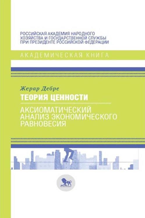 Жерар Дебре «Теория ценности: аксиоматический анализ экономического равновесия»