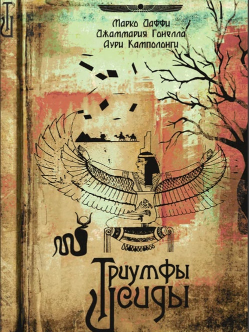 «Триумфы Исиды»