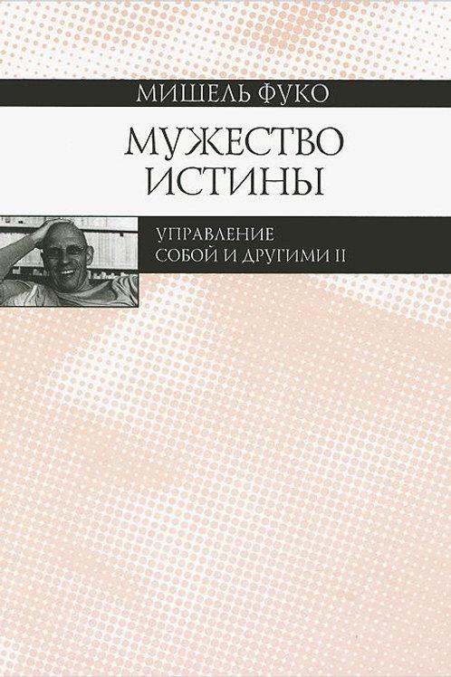 Мишель Фуко «Мужество истины»
